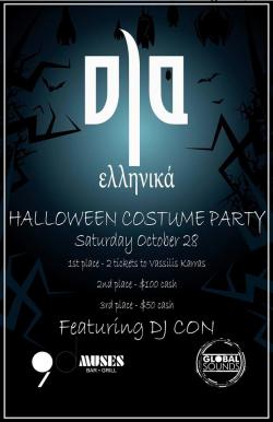 Halloween Costume Party at 9 Muses in Chicago