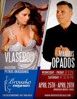 Brousko Athenian Nights featuring Aphrodite Vlaserou and Manolis Opados