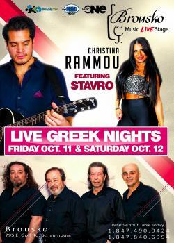 Brousko Greek Restaurant Live Stage - Schaumburg - Greek Music